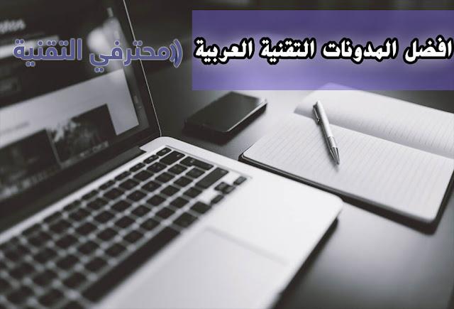 مدونات عربية تقنية