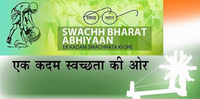 Swachh Bharat abhiyan slogan in hindi pdf
