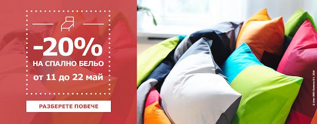 IKEA ПРОМОЦИЯ -21% на Спално Бельо от 11-22 Май 2016