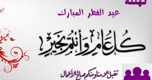 Ucapan Hari Raya Idul Fitri Bahasa Arab Dan Artinya Nusagates