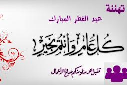 Ucapan Selamat Hari Raya (Idul Fitri dan Idul Adha) Dalam Bahasa Arab