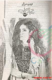 Pehla Khwab by Qurrattul Ain Khurram Hashmi