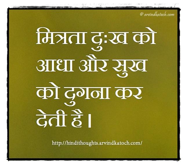Hindi Thought Friendship Halves Sorrow मतरत दख
