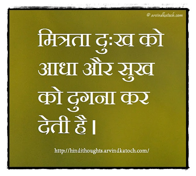 Hindi Thought, Quote, Friendship, Sorrow, happiness,