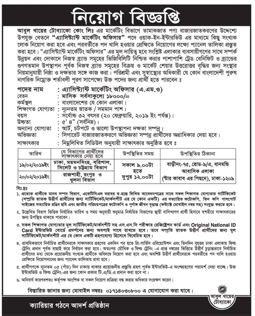Abul Khair Tobacco Company Limited Assistant Marketing Officer (AMO) Job Circular 2019