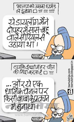 manmohan singh cartoon, tv cartoon, bjp cartoon, congress cartoon, indian political cartoon