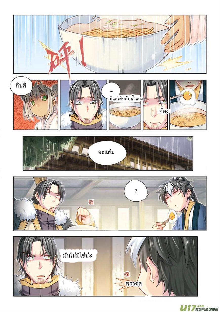Jiang Ye ตอนที่ 16 หน้า 15