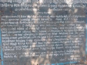 Pallikaranai-temple-board.png