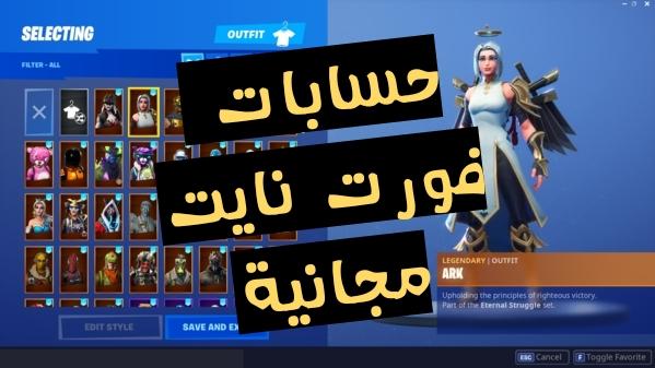 حسابات فورت نايت - fortnite accounts with skins free