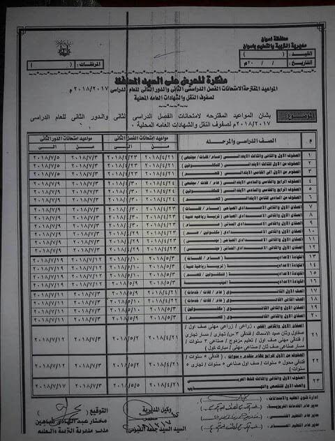 جدول امتحانات الصف الأول الثانوي 2018 الترم الثاني محافظة اسوان
