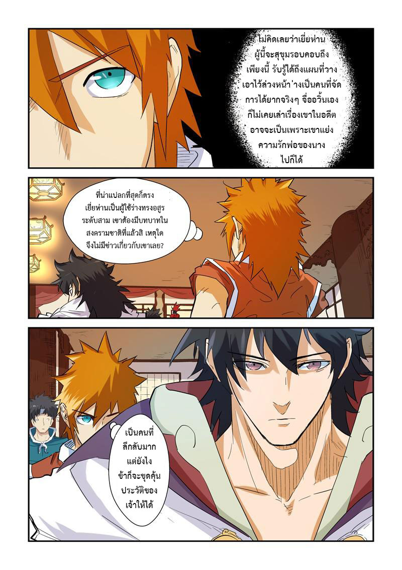 Tales of Demons and Gods ตอนที่ 140 หน้า 7