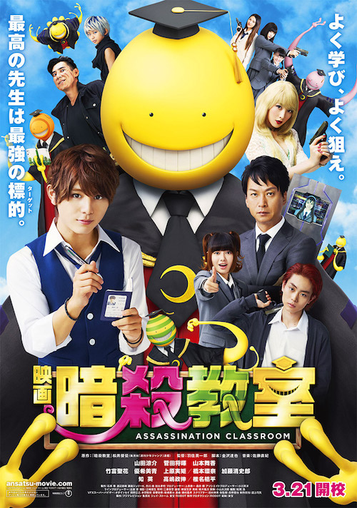 http://www.yogmovie.com/2018/02/assassination-classroom-ansatsu.html