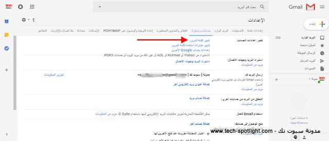 تغييركلمة مرور  Gmail