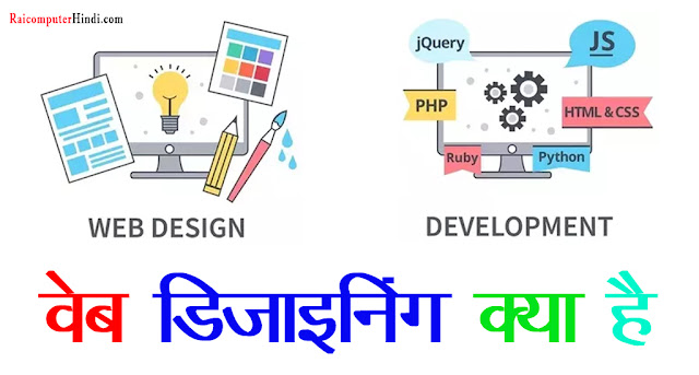 What is web design in Hindi