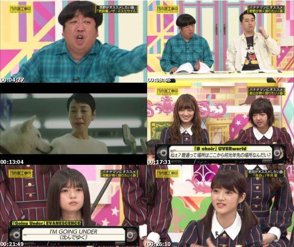 [TV-Variety] 乃木坂工事中 – 2016.11.28 – #82
