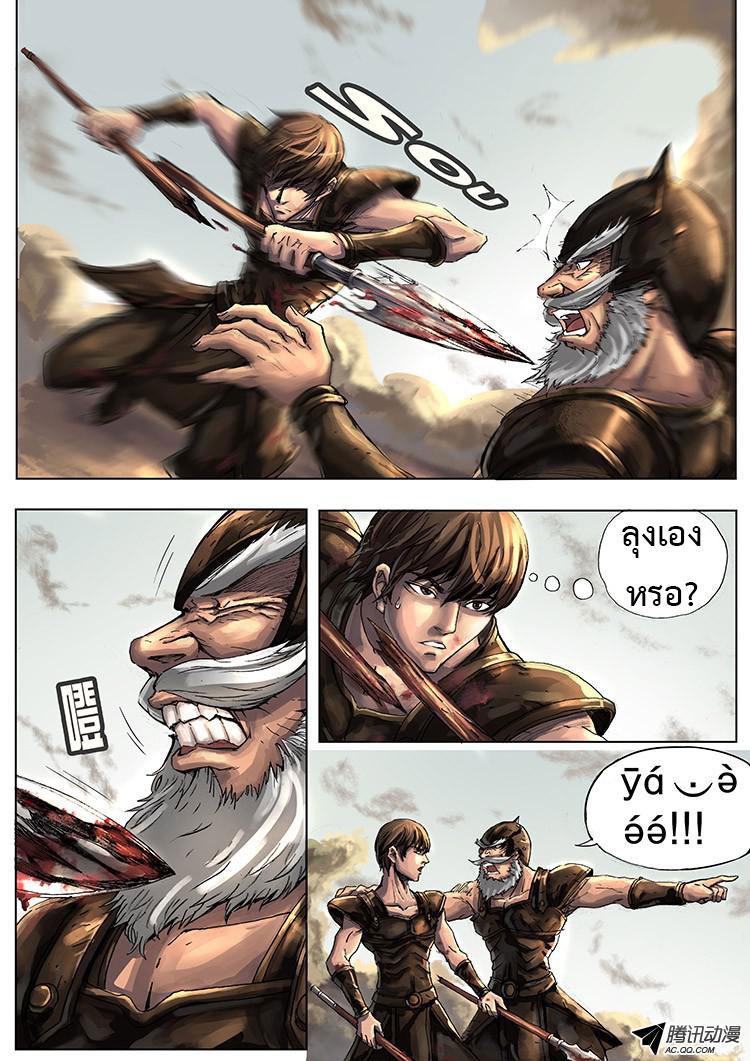 อ่านการ์ตูน Tangyan in the other world 4 ภาพที่ 6
