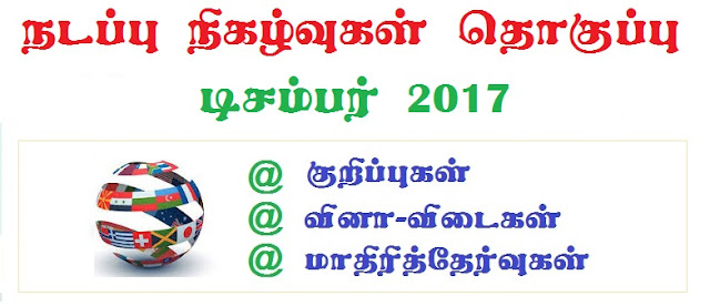 TNPSC Current Affairs December 2017 in Tamil Download as PDF