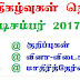 TNPSC Current Affairs December 2017 in Tamil - Download as PDF