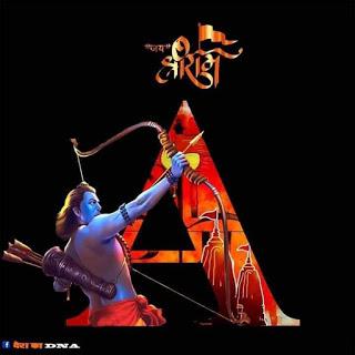 shri ram alphabet a images