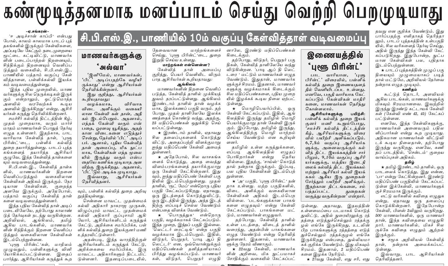 samacheer kalvi 9th tamil book guide pdf free download