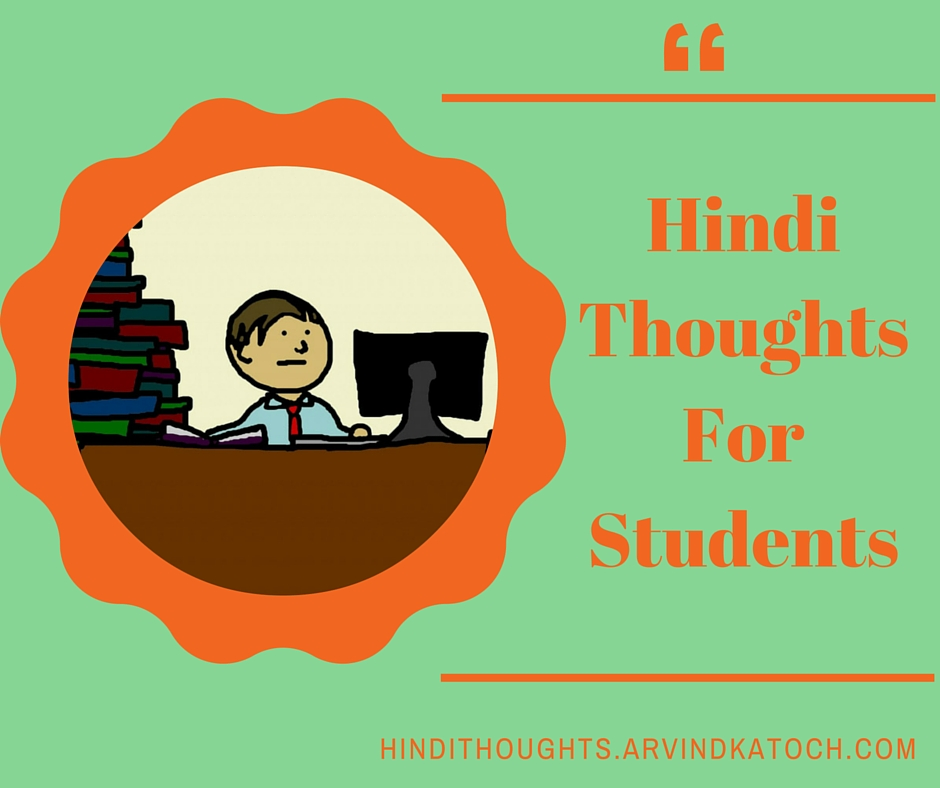 Hindi Thoughts (Suvichar) For Students