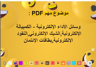 موضوع مهم PDF : وسائل الأداء الإلكترونية - الكمبيالة الإلكترونية,الشيك الإلكتروني,النقود الإلكترونية,بطاقات الإئتمان