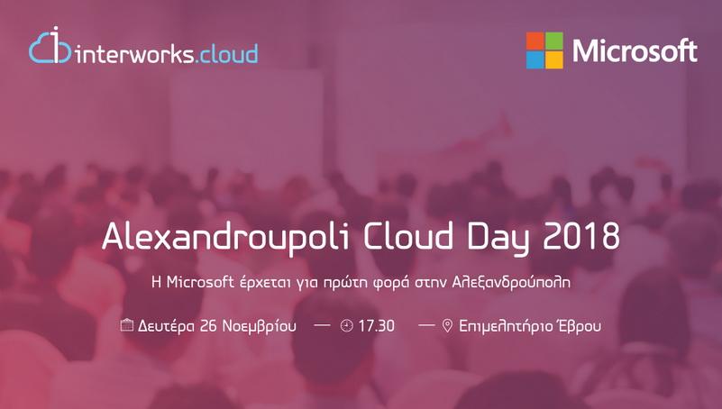 Alexandroupoli Cloud Day 2018: Η Microsoft και η interworks.cloud έρχονται στην Αλεξανδρούπολη