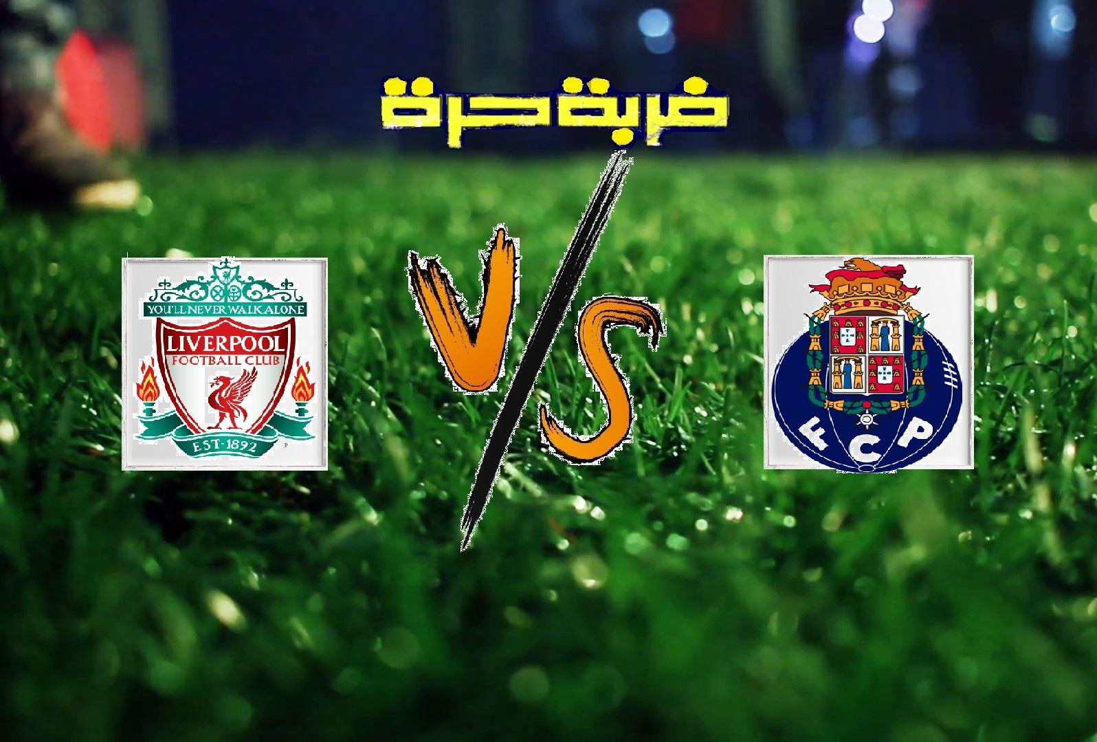 ليفربول يفوز على بورتو بهدفين دون رد في ذهاب ربع نهائي دوري أبطال أوروبا