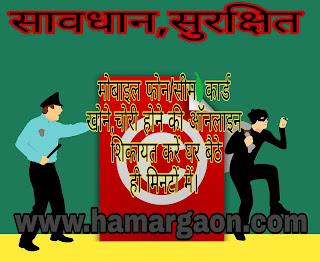 मोबाइल फोन /सीम कार्ड चोरी की ऑनलाइन कंप्लेंट मिनटों में.........छत्तीसगढ़। mobile chori ki online complaint cg