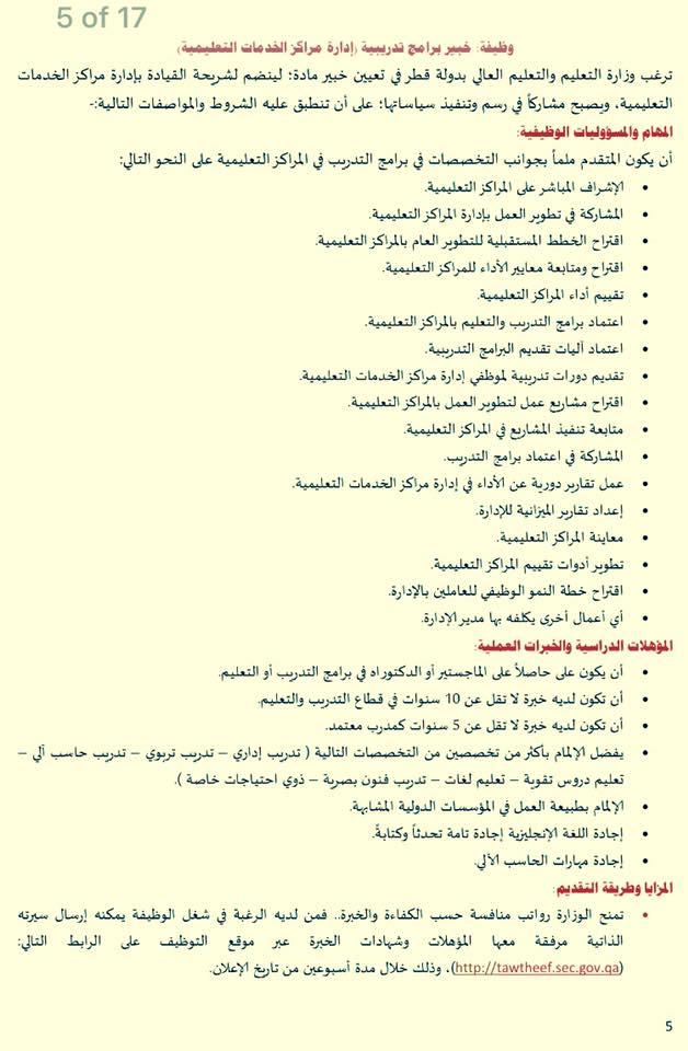 """عاجل.. مطلوب لوزارة التعليم بدولة قطر """"خبراء واخصائين وباحثين"""" تخصصات مختلفة 8"""