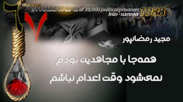یادی از مجاهدشهید مجید رمضانپور