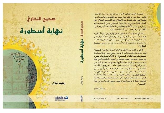 كتاب صحيح البخاري نهاية اسطورة تحميل