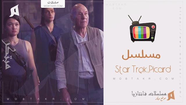 مسلسل Star Trek: Picard  ، مسلسل فانتازيا