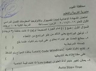 تحميل ورقة امتحان الكمبيوتر محافظة الفيوم الثالث الاعدادى 2017 الترم الاول