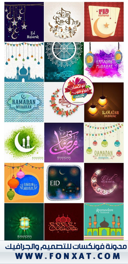 Ramadan kareem And Happy Eid Mubarak