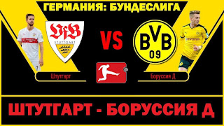 Боруссия Д – Штутгарт смотреть прямую трансляцию онлайн 09/03 в 17:30 по МСК.