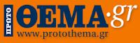 http://www.protothema.gr/topika-nea/
