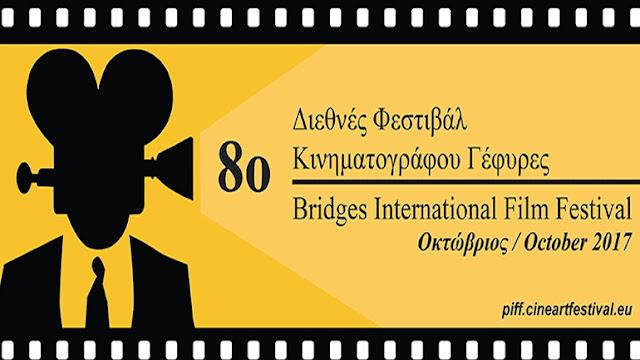 8ο Διεθνές Φεστιβάλ Κινηματογράφου «Γέφυρες» 19-22 Οκτωβρίου στο Ναύπλιο
