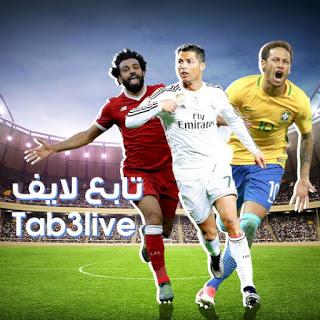 تابع لايف | رابط بث مباشر مباريات اليوم | Tab3Live