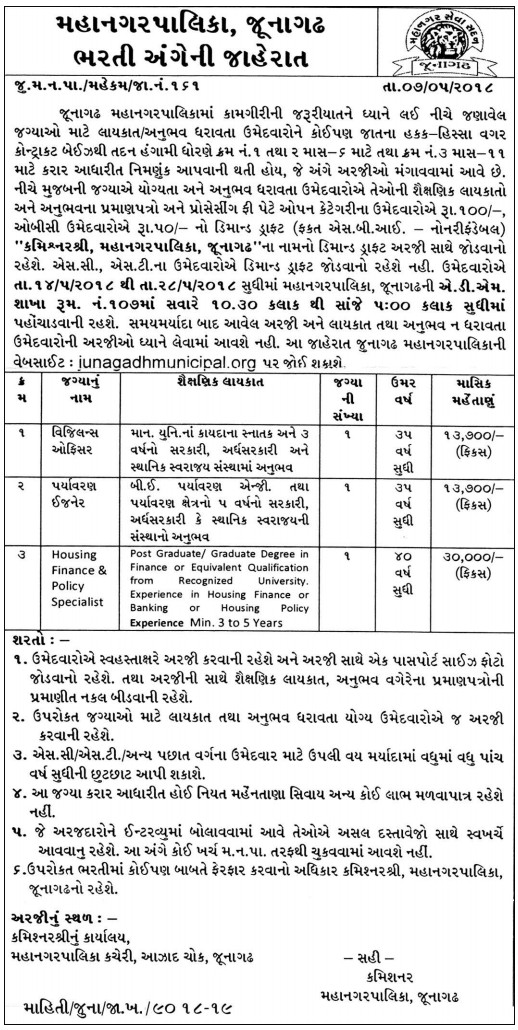 Junagadh Municipal Corporation Recruitment for Various