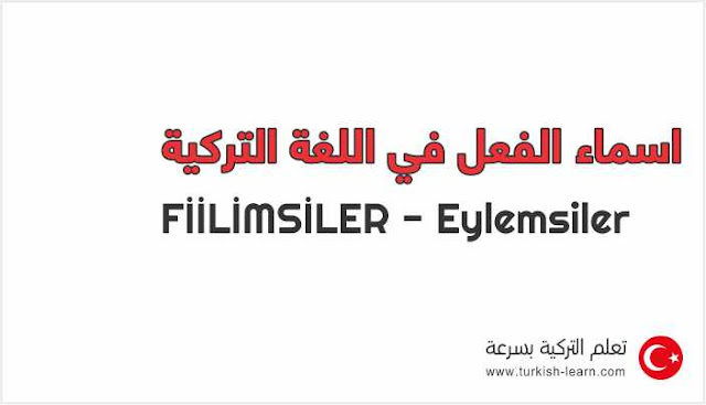 اسماء الفعل | FİİLİMSİLER - Eylemsiler