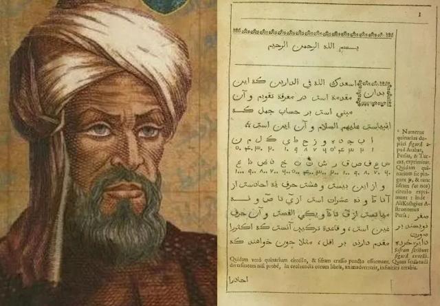 Al-Khawarizmi: Salah Satu Matematikawan Muslim Paling Terkenal dalam Sejarah