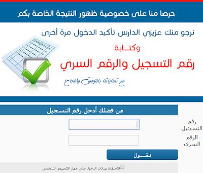 جامعة القاهرة :نتيجة التعليم المفتوح والمدمج 2018 إعرف نتيجتك الان