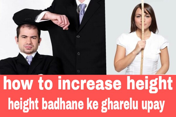height badhane ke tips in hindi