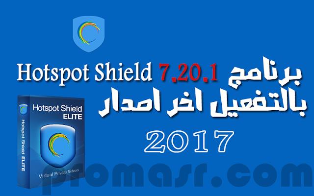 برنامج  7.20.1 Hotspot Shield بالتفعيل اخر اصدار 2017