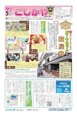 広報こしがやお知らせ版 平成29年5月