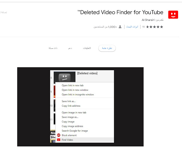 Deleted Video Finder for YouTube™