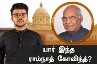 Presidential Candidate Ramnath Kovind