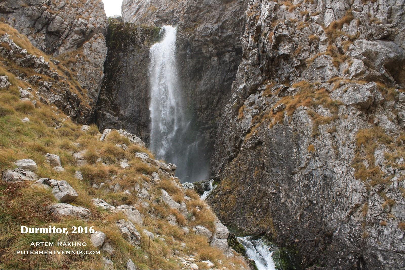 Водопад Скакала
