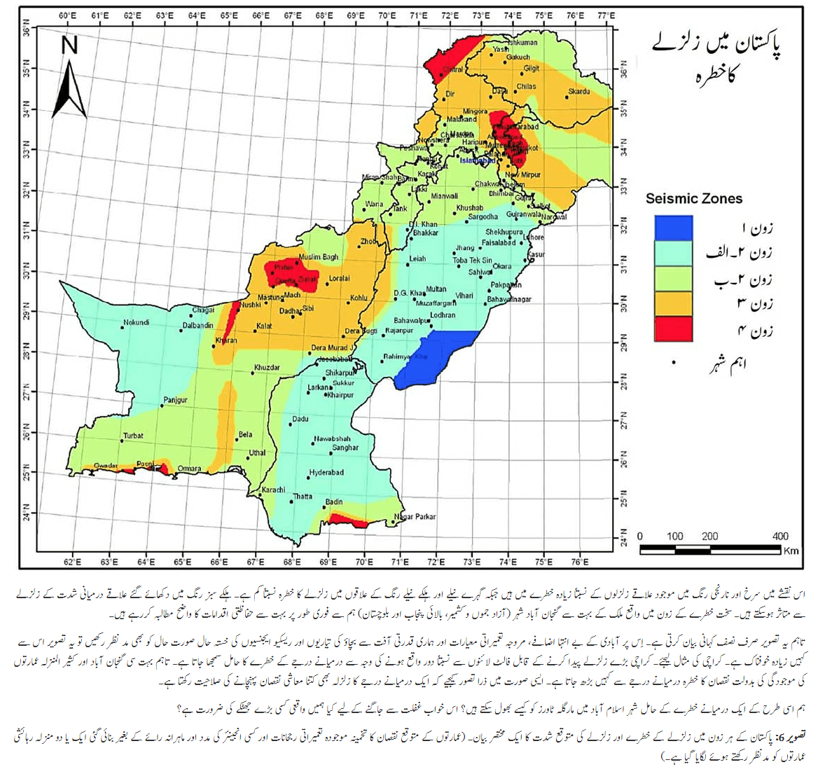 Earthquake Prediction! When will the next earthquake Happen?, we can not forget an incident which happened on 08 October 2005, the Northern Area of Pakistan was damaged badly. Without any warning, before any prediction, many thousand people while working, sleeping, students in schools, before they could understand ....... died 85000 lives and many million buildings, houses destroyed in a few seconds. Our earth is of contains 4 layers Crust, Mantle, Outer Core and Inner Core as shown below. Below in Urdu language we will try to teach those lay persons who want to understand the physical and natural factors behind the earthquakes. Pakistan is placed on three tectonic plates, i.e. Eastern Part of Pakistan is on Indian Plate, Western Part is on Eurasian Plate and while the North and West Part is on Arabian Plate. We also divided the Pakistan in 4 Zones where the danger of earthquake can happen with the different levels of loss and damages. With the development in all fields we should also develop the technology to remain save us from the loss and damages of earthquakes. In Pakistan, to face and to defeat the earthquakes we have to manage long term plans which is described in 4 points below in Urdu. In this article you will learn in Urdu about the Earthquakes and how we can save ourselves from loss.